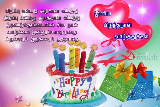 birthday quotes in tamil
