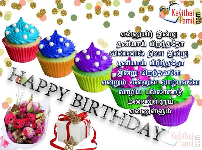 birthday wishes for brother in tamil kavithai