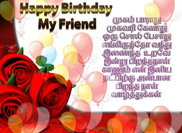 birthday wishes for lover in tamil