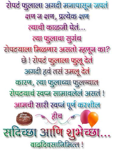 Happy birthday images for father in law marathi slide hd happy birthday wishes in marathi sms images pics m4hsunfo