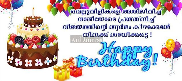 birthday wishes in tamil for lover