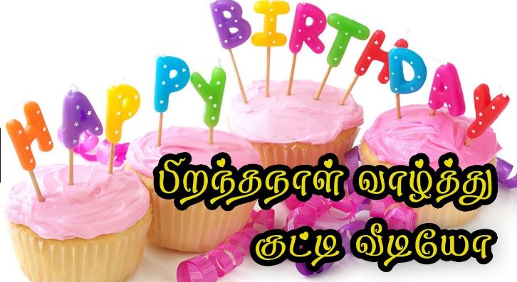 birthday wishes in tamil image