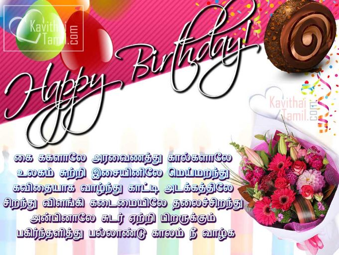 birthday wishes in tamil kavithai for husband