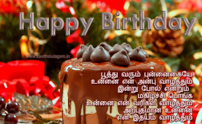 birthday wishes in tamil language