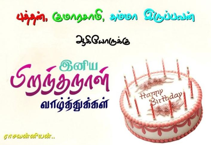 birthday wishes in tamil words