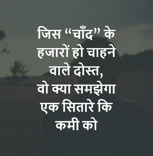 friendship breakup status quotes images in hindi