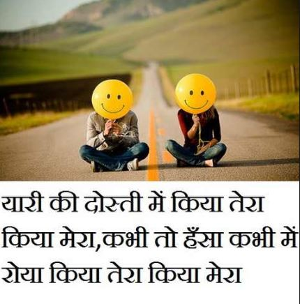 Images Of Sad Friendship Quotes In Hindi | floweryred2 com