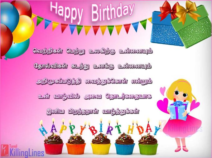 happy birthday in tamil words