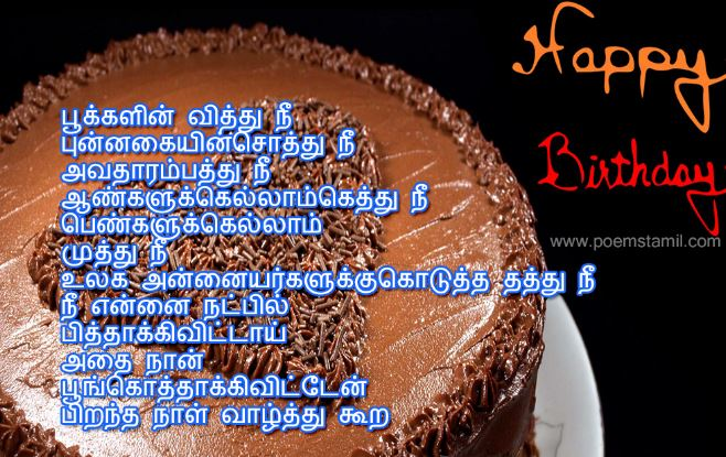 happy birthday wishes in tamil words for friend
