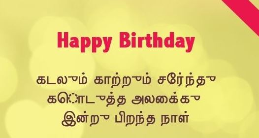happy birthday wishes in tamil words