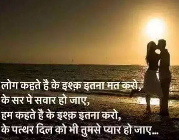 heart touching top quotes images download in hindi