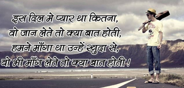 heart touching sad status love quotes in hindi with images