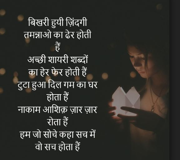 heart touching best status in hindi download