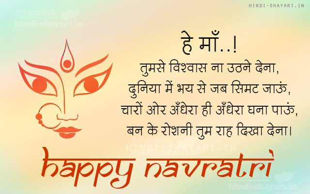 Happy navratri wishes hindi images | navratri quotes