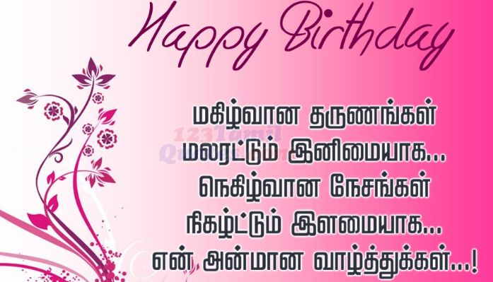 sister birthday wishes in tamil