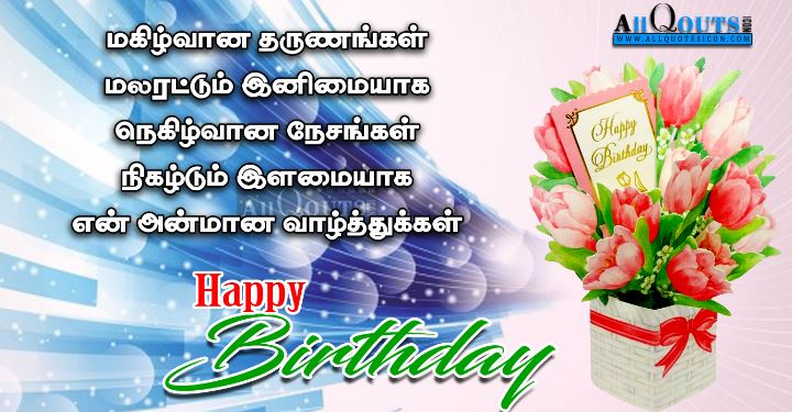 tamil birthday wishes for love