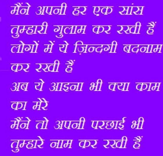 Best funny shayari in hindi with images | comedy romantic