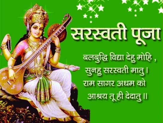 happy basant panchami images in hindi wishes saraswati puja photo pics download