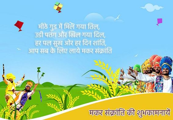 makar sankranti pictures photo wishes in hindi
