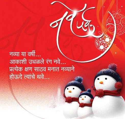 Happy new year images in marathi wishes pics greetings photo 2020