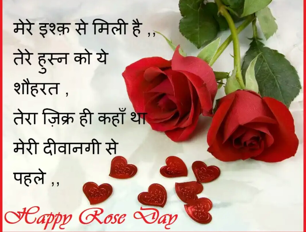 rose day pics in hindi images