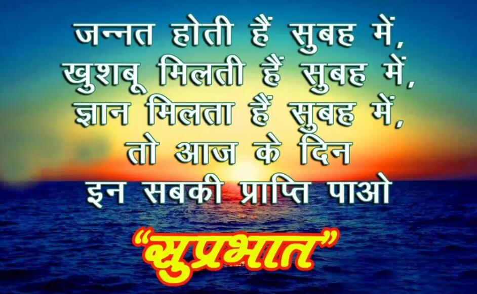 good morning suprabhat images for whatsapp in hindi