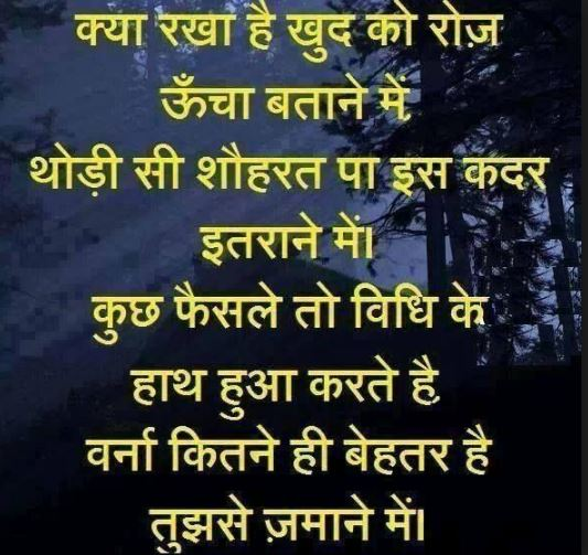 motivational images in hindi inspirational quotes suvichar