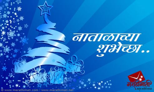 Merry christmas wishes images in marathi sms pics photo 2018