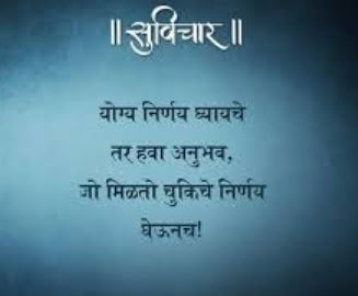 50+ marathi suvichar images pics | marathi quotes and thoughts