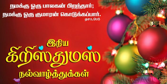 Merry christmas wishes images in tamil pics photo kavithai