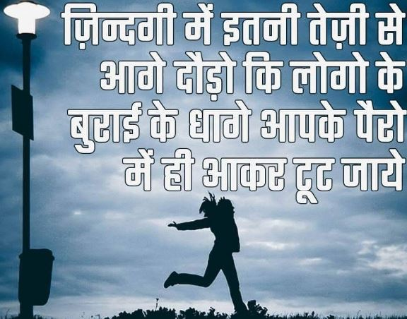 Motivational images in hindi inspirational quotes suvichar images pics