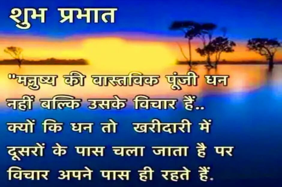 new suprabhat images in hindi