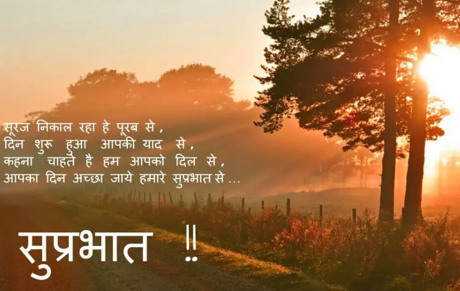 shubh prabhat in hindi for facebook