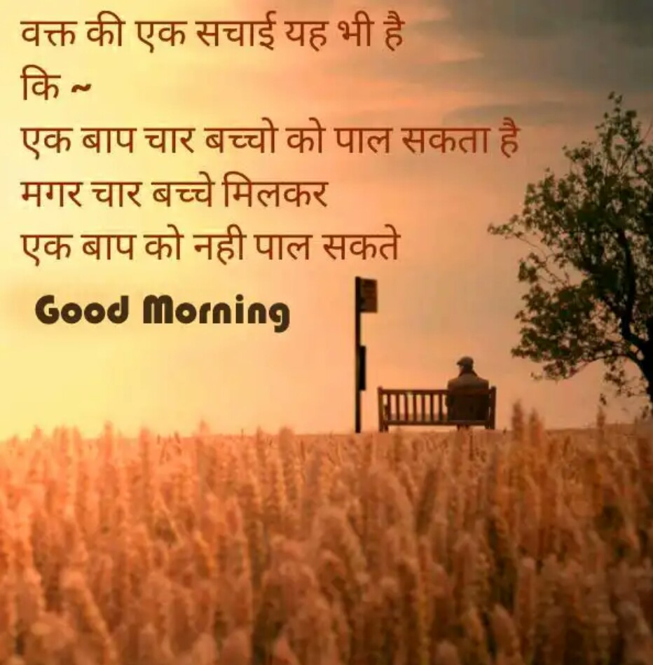 suprabhat images in hindi lates for whatsapp