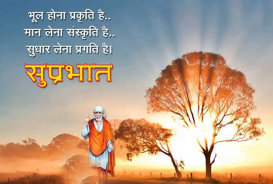 suprabhat images with god for facebook