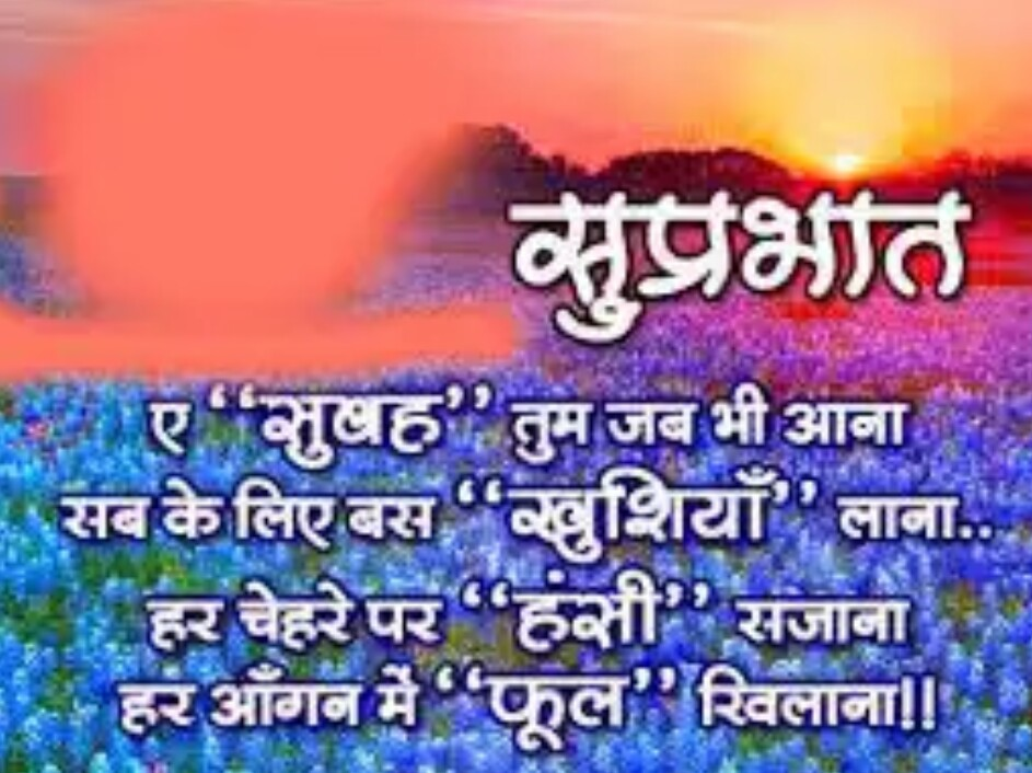 suprabhat images with quotes