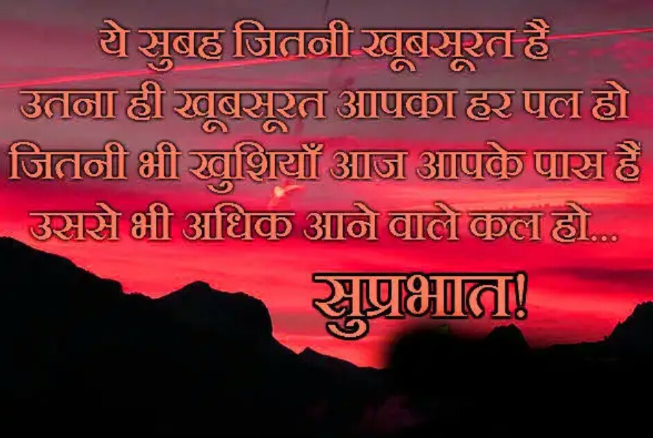 suprabhat picture message in hindi for whatsapp