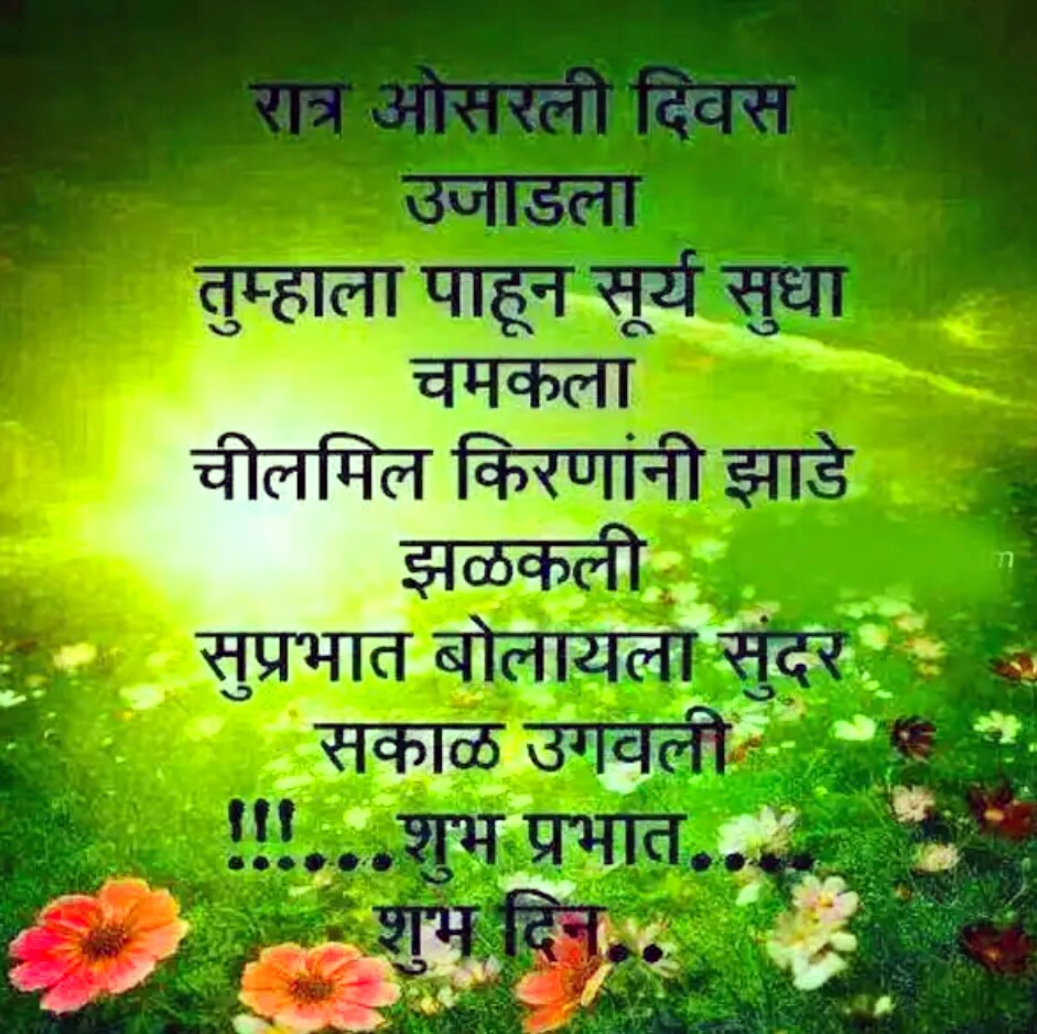 suprabhat wishes in hindi for whatsapp