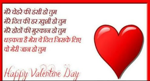valentine day special sms in hindi