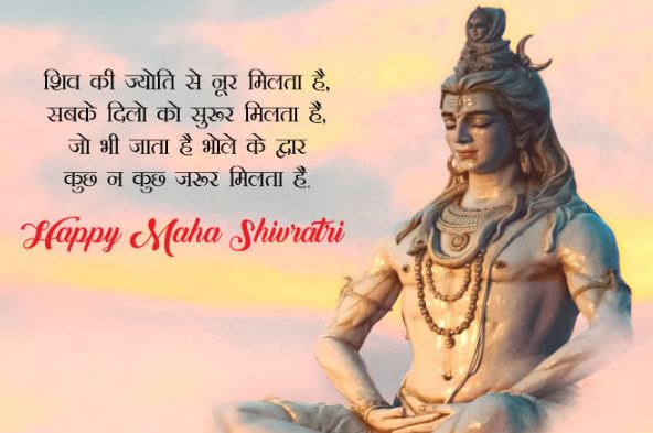 Happy Maha shivratri images in hindi wishes status quotes pics dp