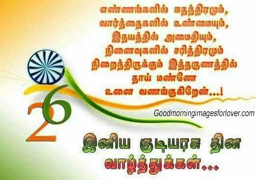 26 january drawing images in tamil