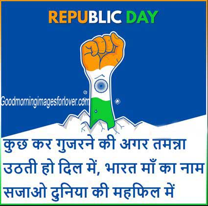 26 january republic day images in hindi
