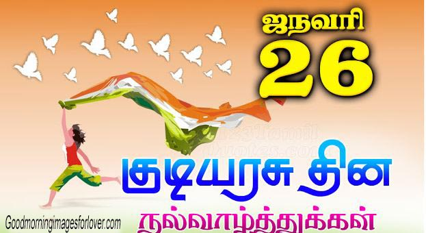 26 january republic day images in tamil