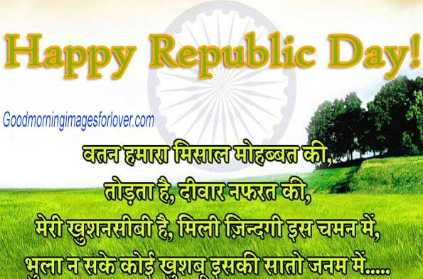 26 january republic day pics in hindi