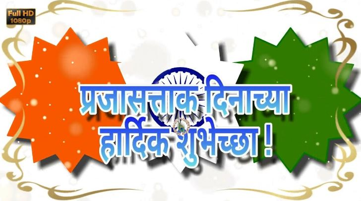 best republic day status in hindi in marathi