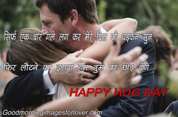 cute hug status in hindi with images pics download hd
