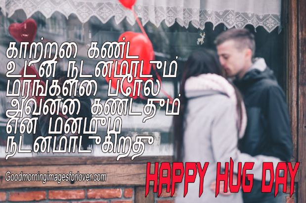 cute hug status in tamil with images pics download hd