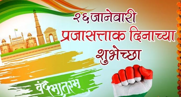 drawing on republic day for in marathi