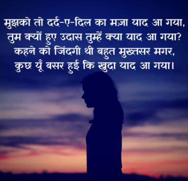 nafrat shayri images aur hate u shayari in hindi i heat