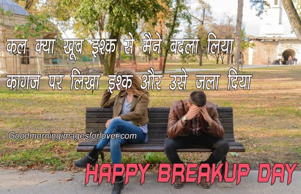 happy breakup day images in hindi for girlfriend in hindi